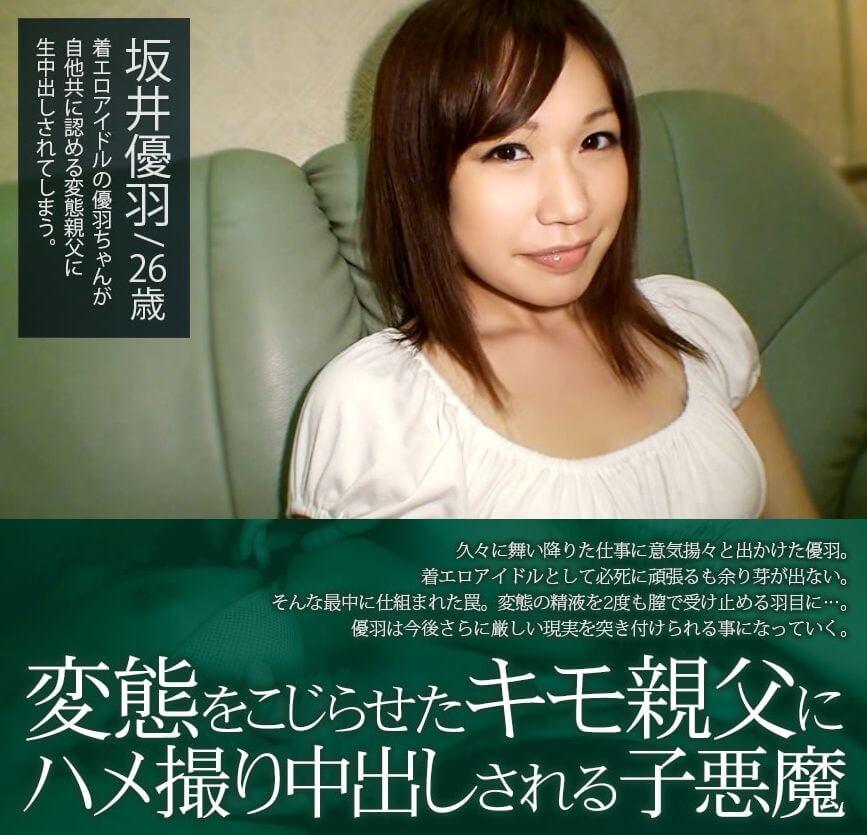 坂井優羽 トリプルエックス 着エロアイドルがキモ親父と中出しハメ撮り! 無修正