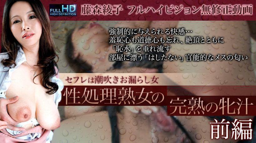 藤森綾子 トリプルエックス