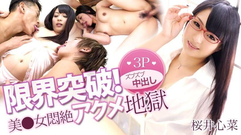 桜井心菜 トリプルエックス