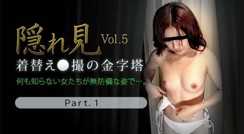 着替え 水着  Vol.5 part1