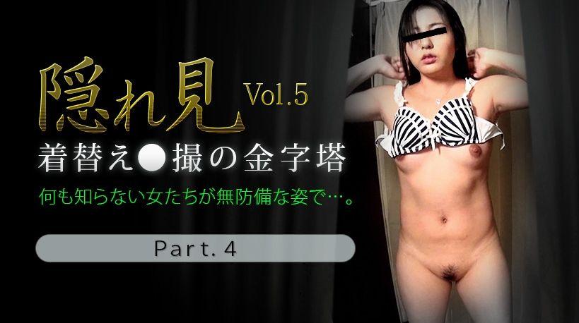 隠れ見 Vol.5 part4 トリプルエックス