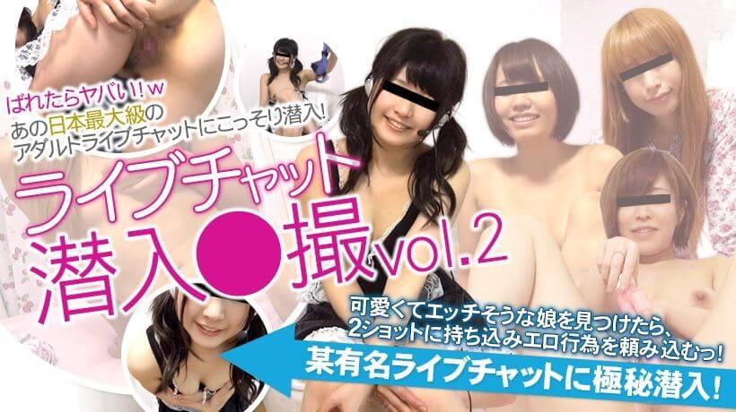 日本最大級ライブチャット潜入盗撮 vol.2 Part1