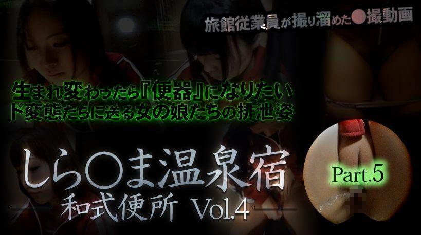 しら○ま温泉宿和式便所 vol.4 Part5