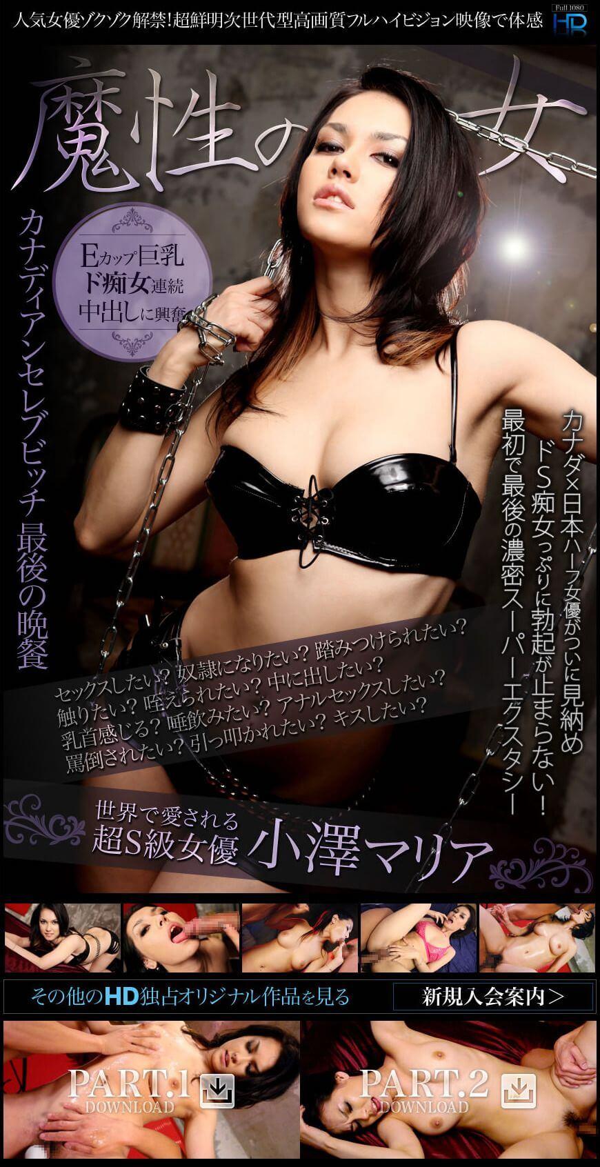 小澤マリア トリプルエックス 拘束ぶっかけ!喘ぎ声が可愛いハーフ痴女 無修正