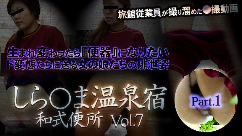 しら○ま温泉宿和式便所 vol.7 Part1 トリプルエックス