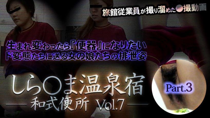 しら○ま温泉宿和式便所 vol.7 Part3 トリプルエックス