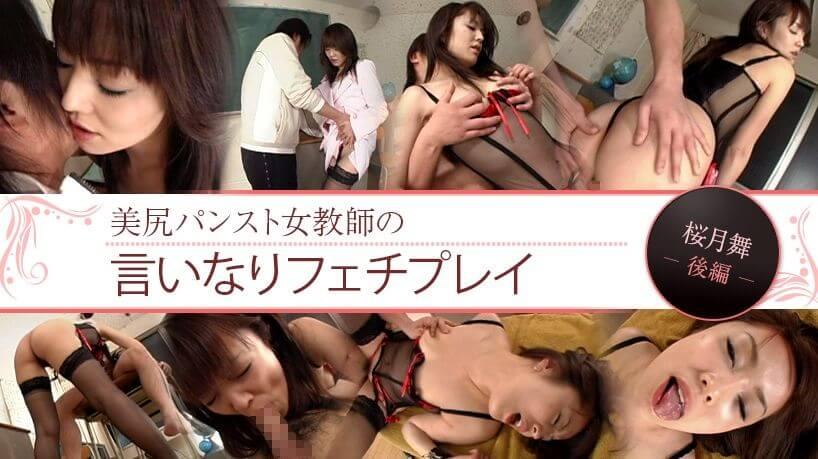 桜月舞 ガーターランジェリー姿で誘惑する女教師 無修正 トリプルエックス